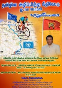 tamil-eelam-cycle
