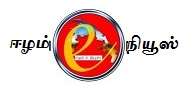 logo-eelamenews